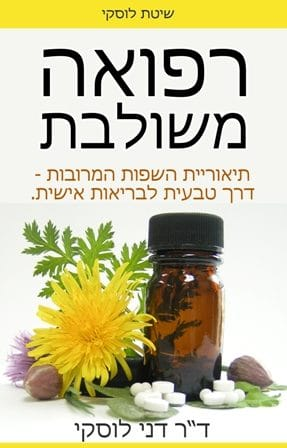 רפואה משולבת
