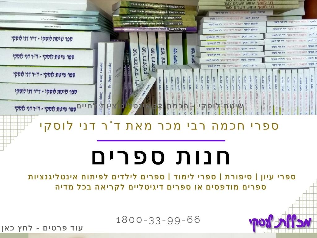 חנות ספרים